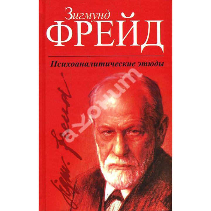 Психоаналитические этюды - Зигмунд Фрейд (978-985-15-2721-8)