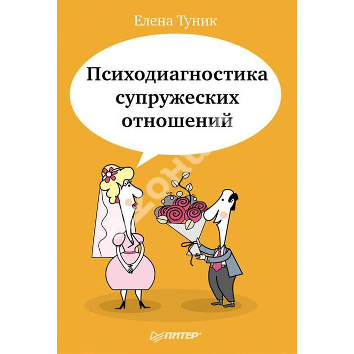 Психодиагностика супружеских отношений - Елена Туник (978-5-496-00981-2)