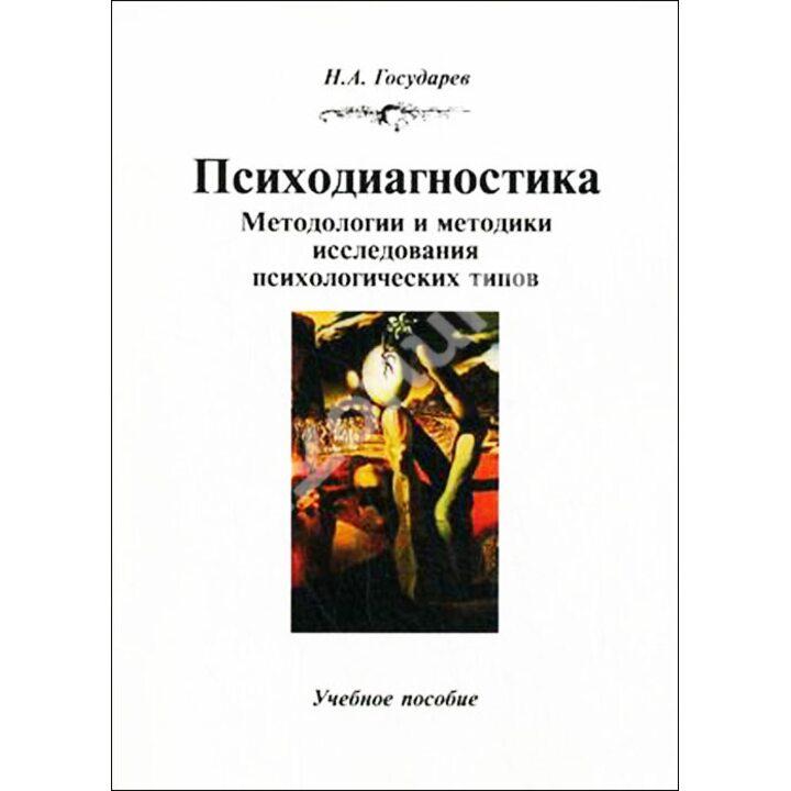 Психодиагностика. Методологии и методики исследования психологических типов - Николай Государев (978-5-9957-0114-9)