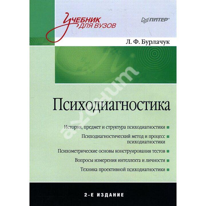 Психодиагностика. Учебник для вузов. 2-е издание - Леонид Бурлачук (978-5-496-01584-4)