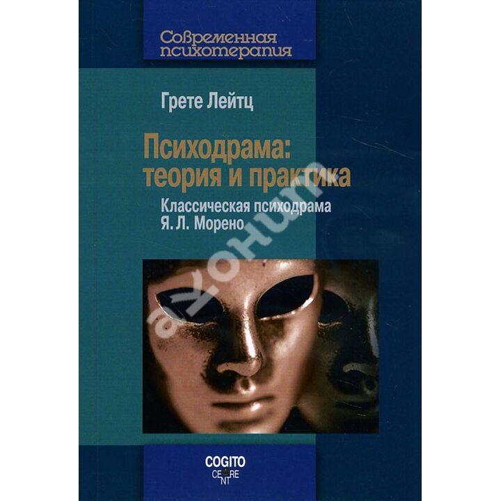 Психодрама. Теория и практика. Классическая психодрама Я. Л. Морено - Грете Лейтц (978-5-89353-495-5)