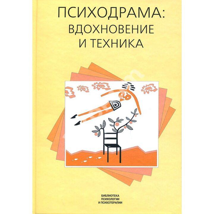 Психодрама: вдохновение и техника - (978-5-86375-066-9)