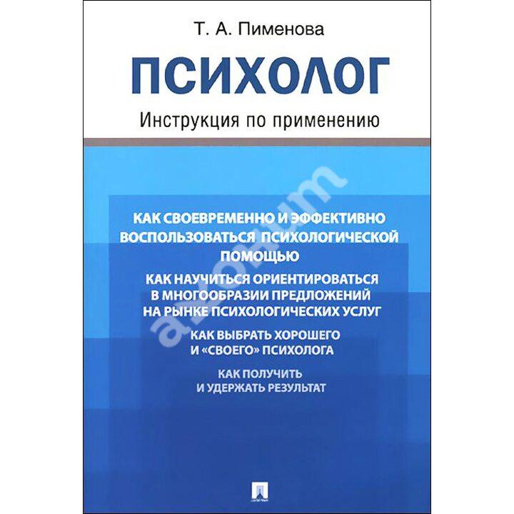 Психолог. Инструкция по применению - Татьяна Пименова (978-5-392-11276-0)