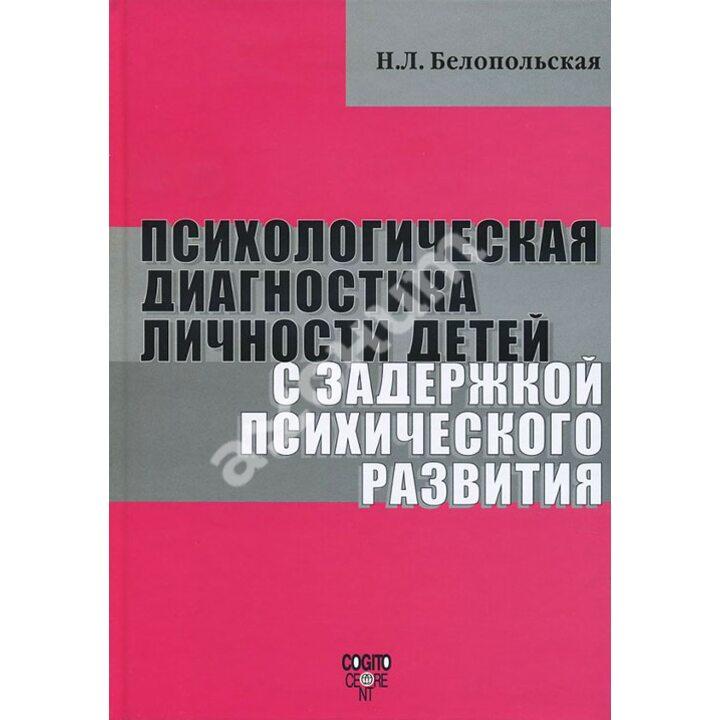 Психологическая диагностика личности детей с задержкой психического развития - Белопольская Н.Л. (978-5-89353-278-4)