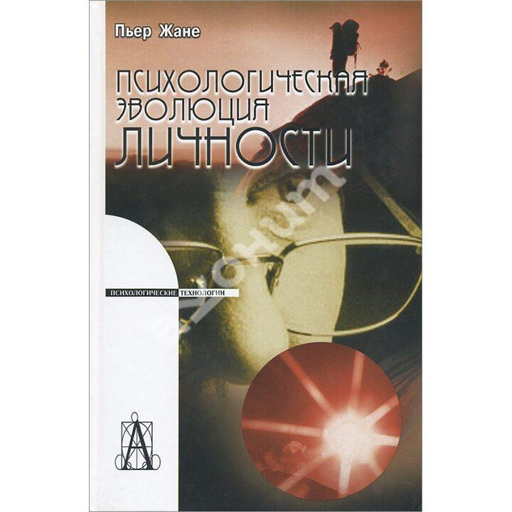 Психологическая эволюция личности - Пьер Жане (978-5-8291-1144-1)