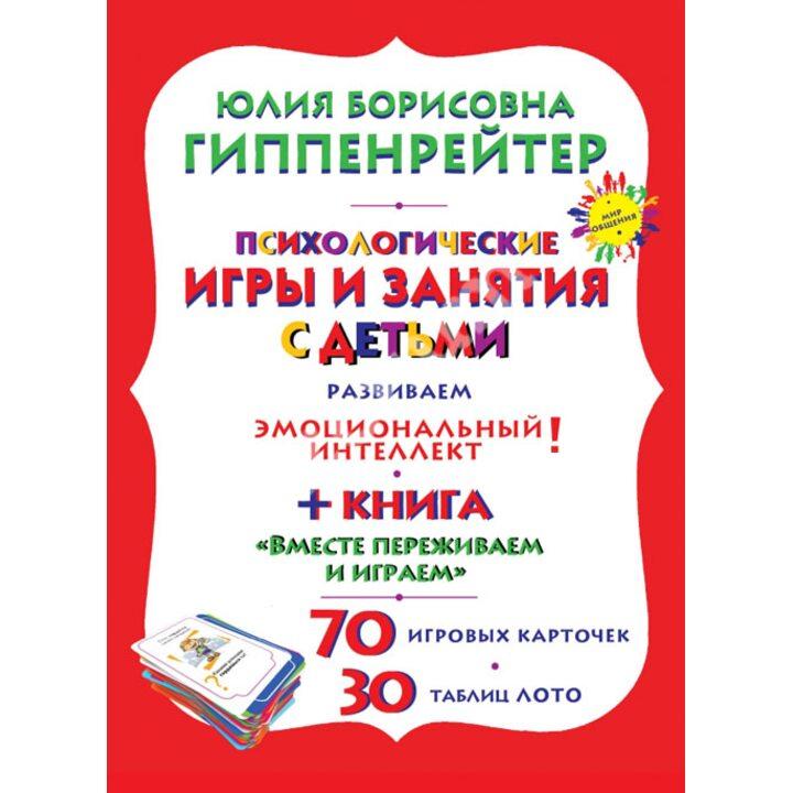 Психологические игры и занятия с детьми - Юлия Гиппенрейтер (978-5-17-083833-2)