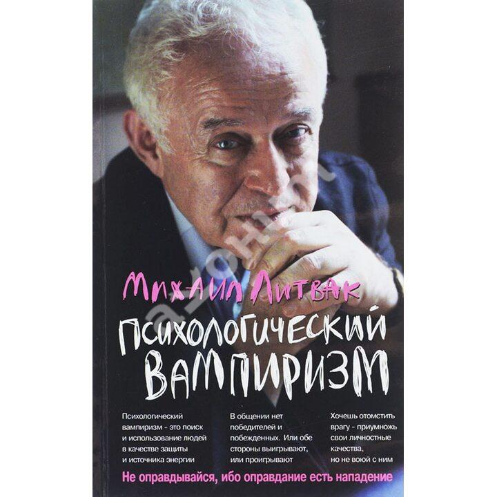 Психологический вампиризм - Михаил Литвак (978-5-222-26822-3)