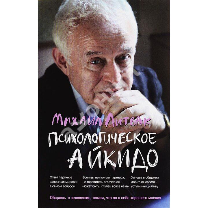 Психологическое айкидо - Михаил Литвак (978-5-222-28373-8)