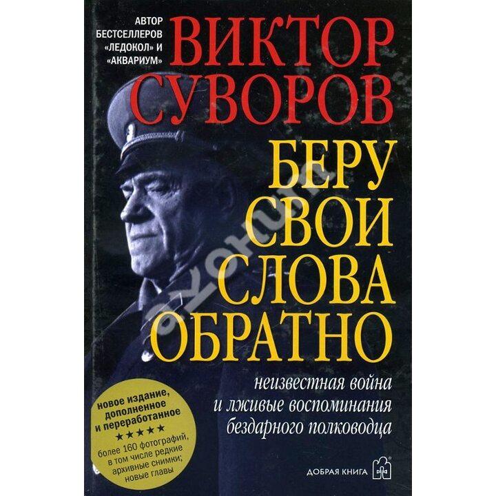Беру свои слова обратно - Виктор Суворов (978-5-98124-594-7)