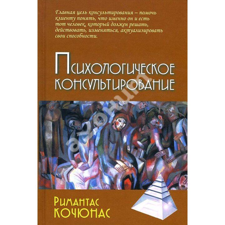 Психологическое консультирование - Римантас Кочюнас (978-5-8291-1789-4)