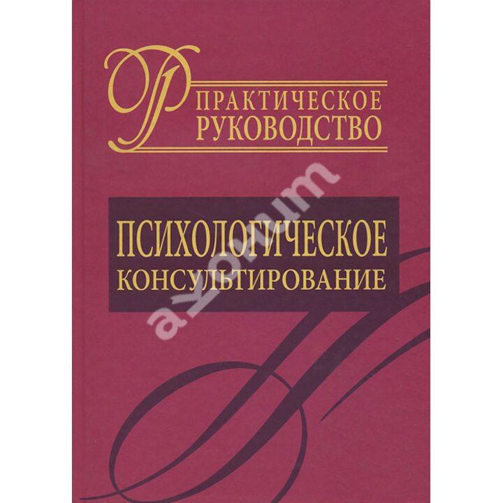 Психологическое консультирование. Практическое руководство - Даниил Райгородский (978-5-94648-094-9)