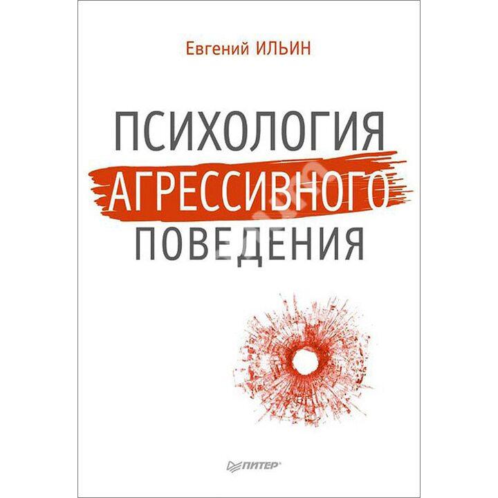 Психология агрессивного поведения - Евгений Ильин (978-5-496-00991-1)