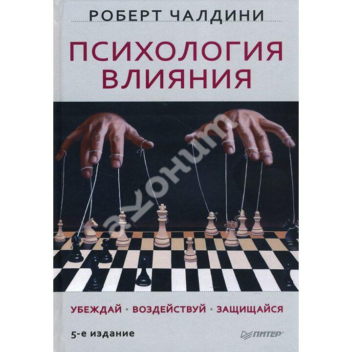 Психология влияния. Убеждай, воздействуй, защищайся - Роберт Чалдини (978-5-496-00163-2)