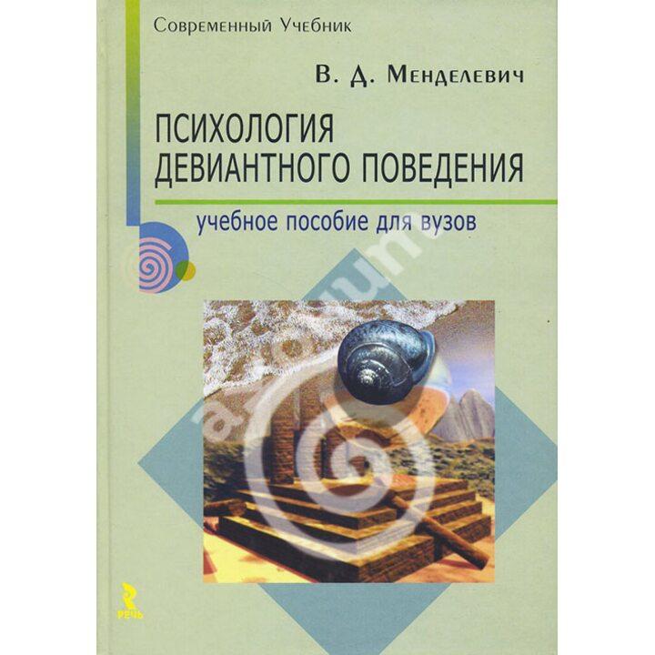 Психология девиантного поведения - Владимир Менделевич (978-5-9268-0387-Х)