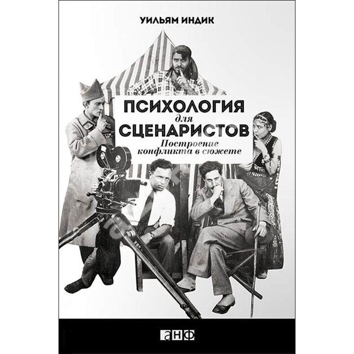Психология для сценаристов. Построение конфликта в сюжете - Уильям Индик (978-5-91671-529-3)