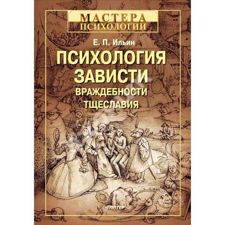 Психология зависти, враждебности, тщеславия - Евгений Ильин (978-5-496-00712-2)