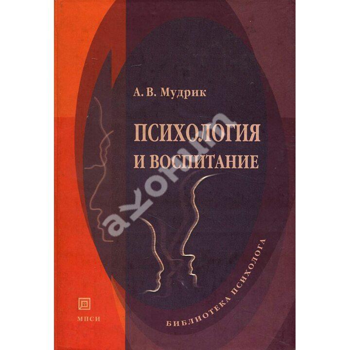 Психология и воспитание - Анатолий Мудрик (5-89502-604-4)