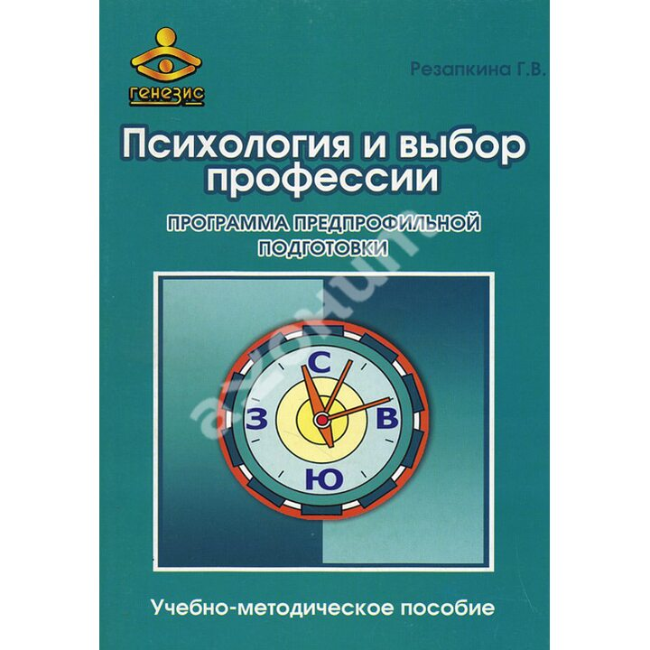 Психология и выбор профессии. Программа предпрофильной подготовки - Галина Резапкина (978-5-98563-223-1)