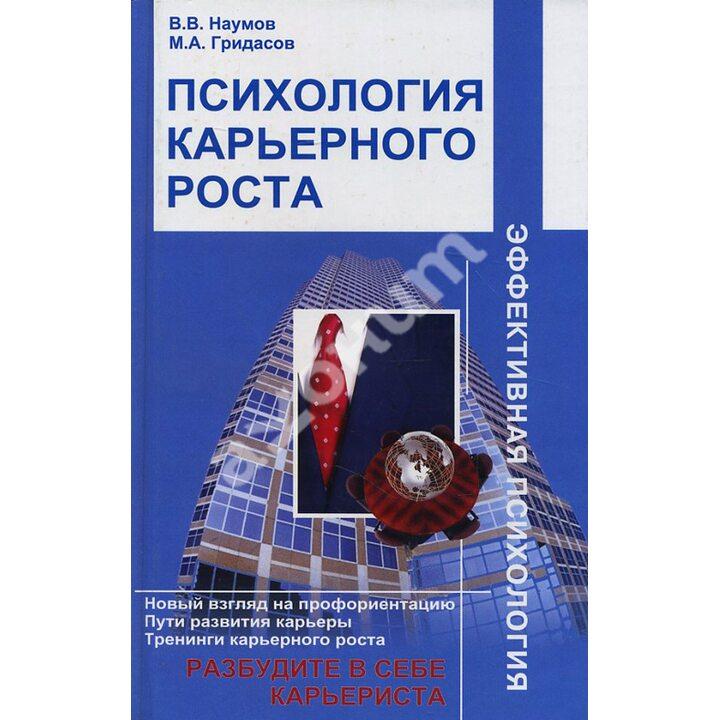 Психология карьерного роста - Владимир Наумов, Михаил Гридасов (978-985-513-586-0)