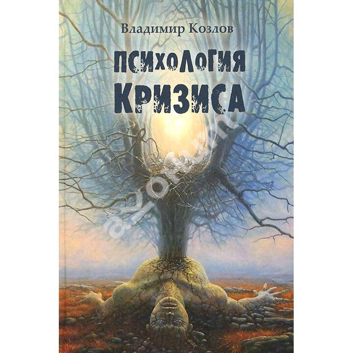Психология кризиса - Владимир Козлов (978-5-91160-067-9)