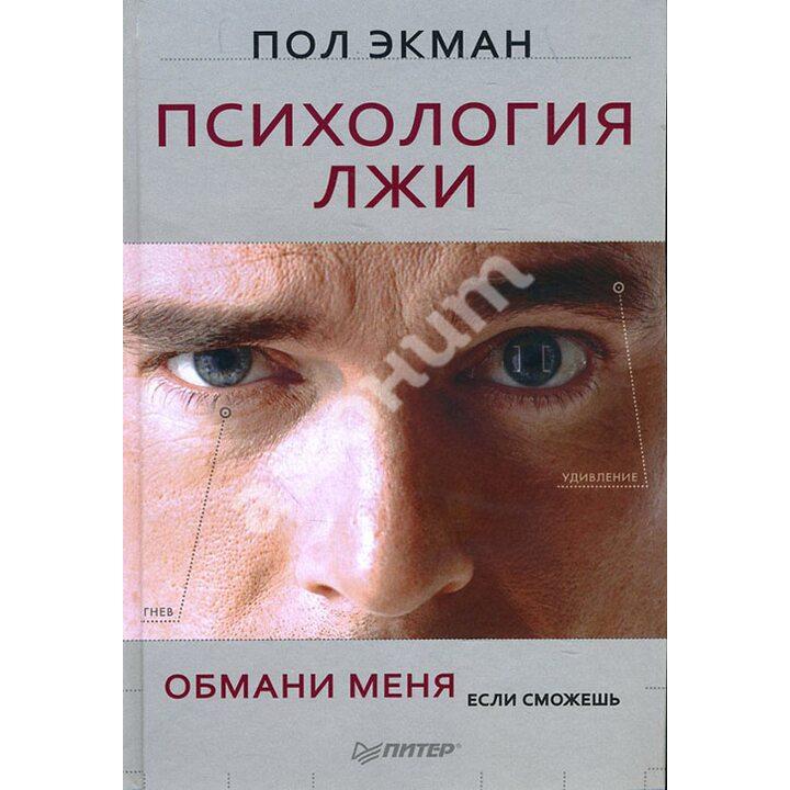 Психология лжи. Обмани меня, если сможешь - Пол Экман (978-5-496-00535-7)