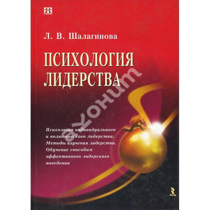 Психология лидерства - Л. В. Шалагинова (978-5-9268-0609-7)