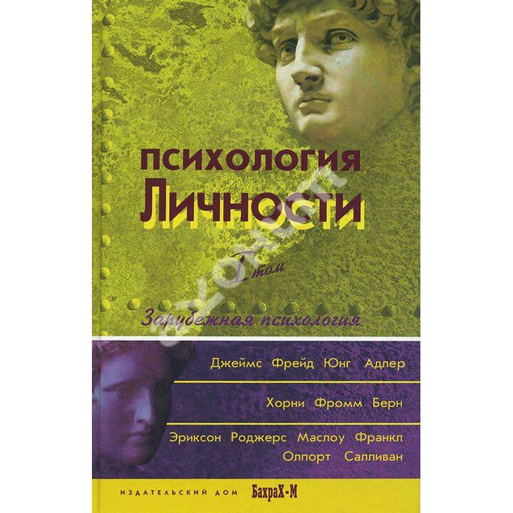 Психология личности. Хрестоматия (комплект из 2-х книг) - Даниил Райгородский (978-5-94648-107-6)