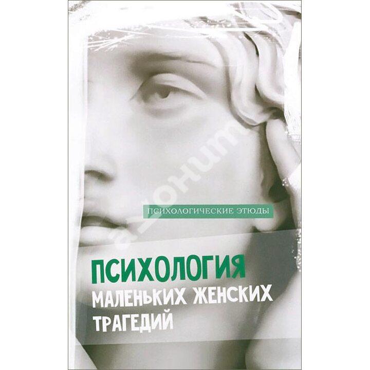 Психология маленьких женских трагедий - Таня Викнер (978-5-222-21978-2)