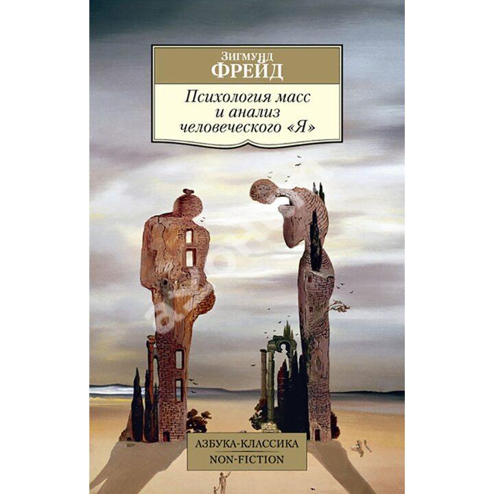 Психология масс и анализ человеческого «Я» - Зигмунд Фрейд (978-5-389-10723-6)