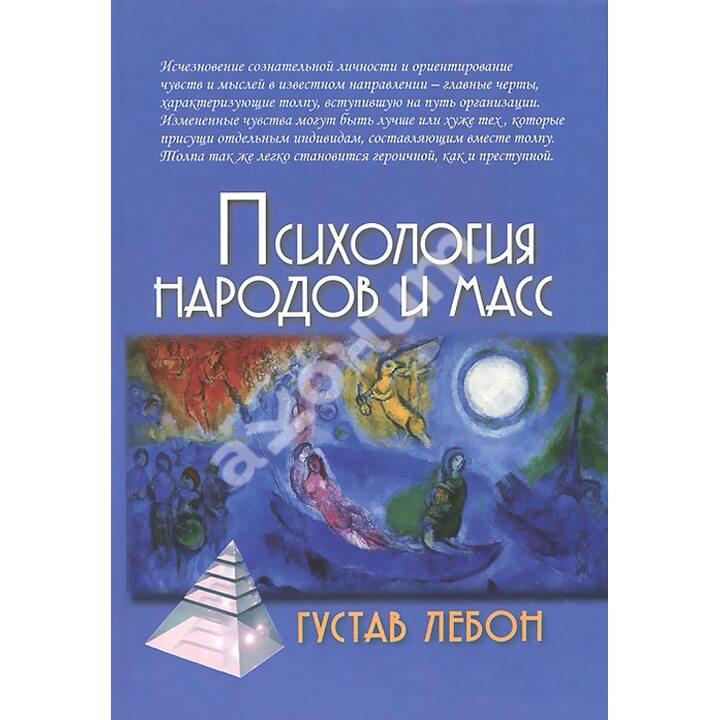 Психология народов и масс - Густав Лебон (978-5-8291-1766-5)