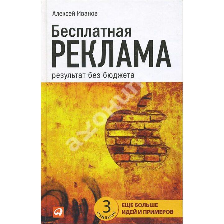 Бесплатная реклама. Результат без бюджета - Алексей Иванов (978-5-9614-5117-7)