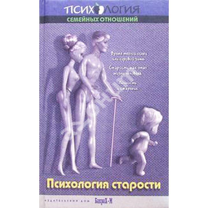 Психология старости. Хрестоматия - (978-5-94648-029-4)