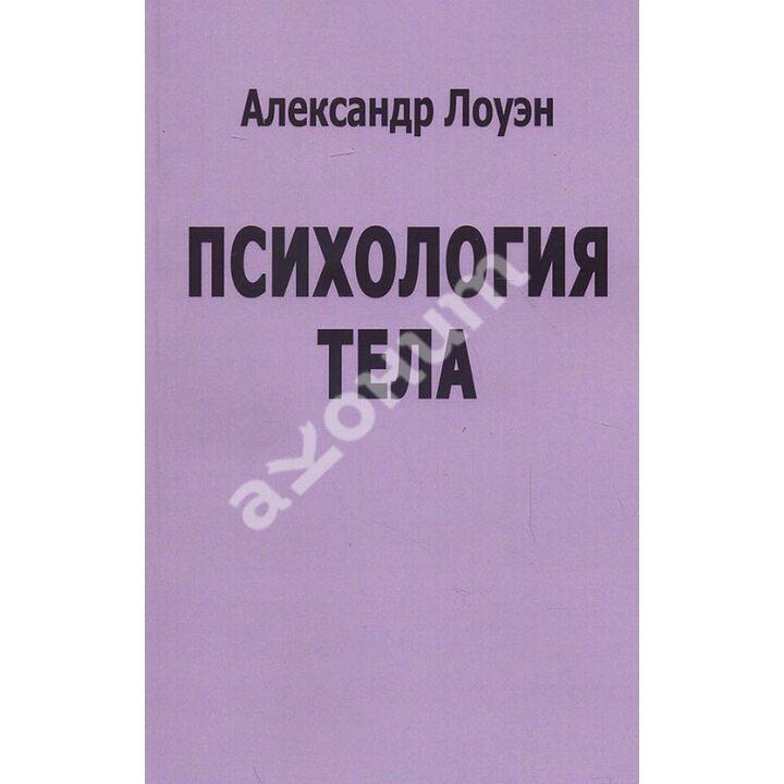 Психология тела - Александр Лоуэн (978-5-7312-0334-0)