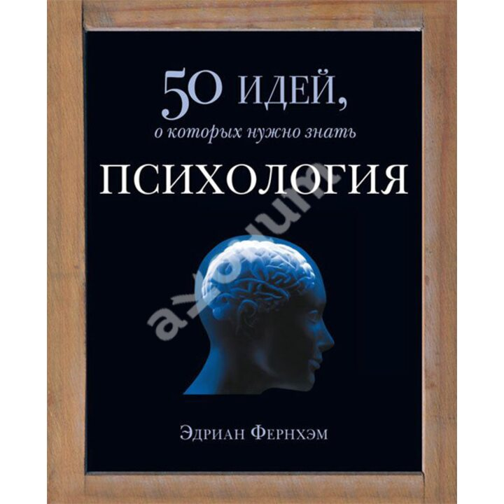 Психология. 50 идей, о которых нужно знать - Эдриан Фернхэм (978-5-86471-680-9)