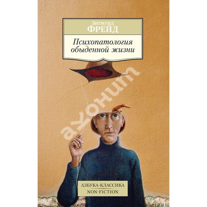 Психопатология обыденной жизни - Зигмунд Фрейд (978-5-389-08698-2)