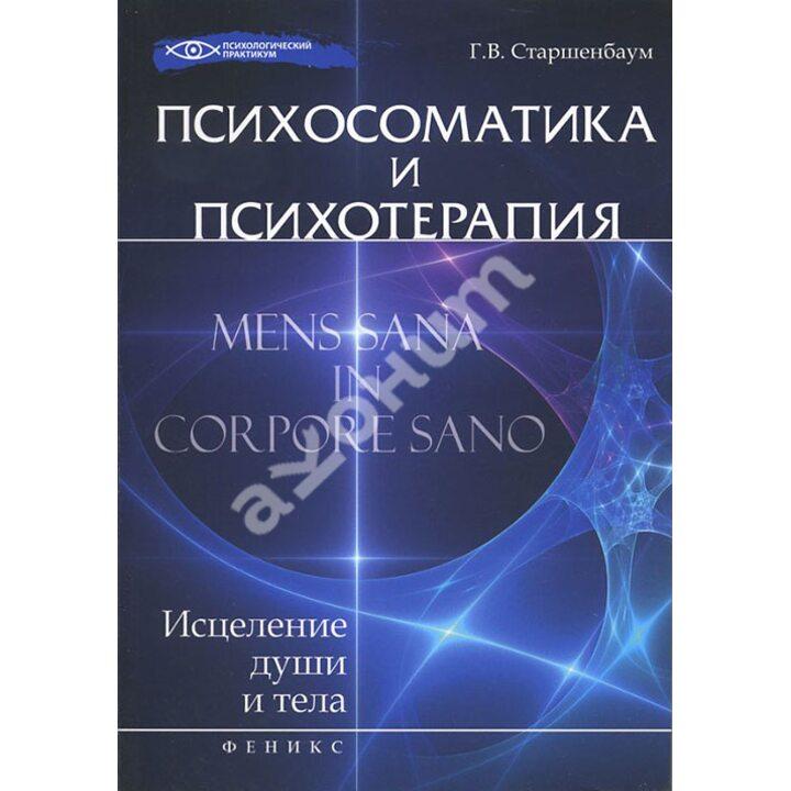 Психосоматика и психотерапия. Исцеление души и тела - Геннадий Старшенбаум (978-5-222-27641-9)