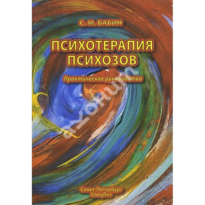 Психотерапия психозов. Практическое руководство - Бабин С. М. (978-5-299-00480-9)