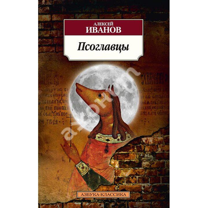 Псоглавцы - Алексей Иванов (978-5-389-05795-1)