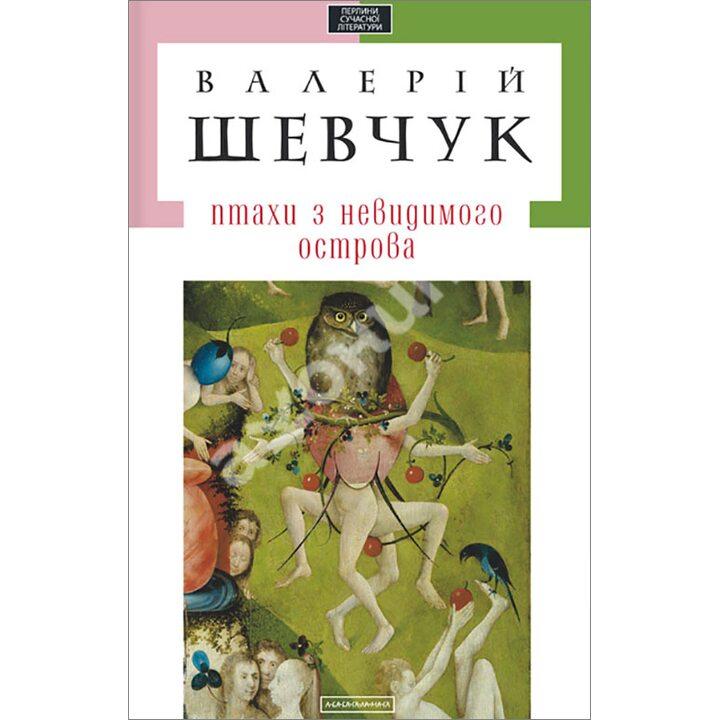 Птахи з невидимого острова - Валерій Шевчук (978-617-585-033-6)