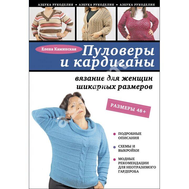 Пуловеры и кардиганы. Вязание для женщин шикарных размеров - Елена Каминская (978-5-699-63992-2)