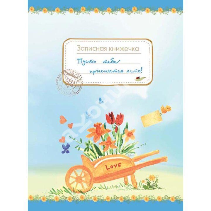 Пусть тебе приснится лето! Записная книжечка - (978-5-9268-1515-0)