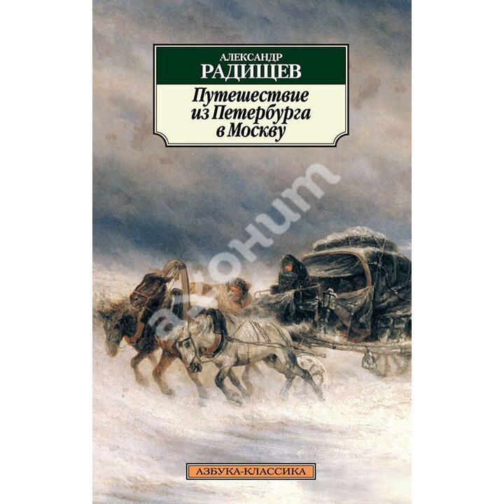 Путешествие из Петербурга в Москву - Александр Радищев (978-5-395-00437-6)
