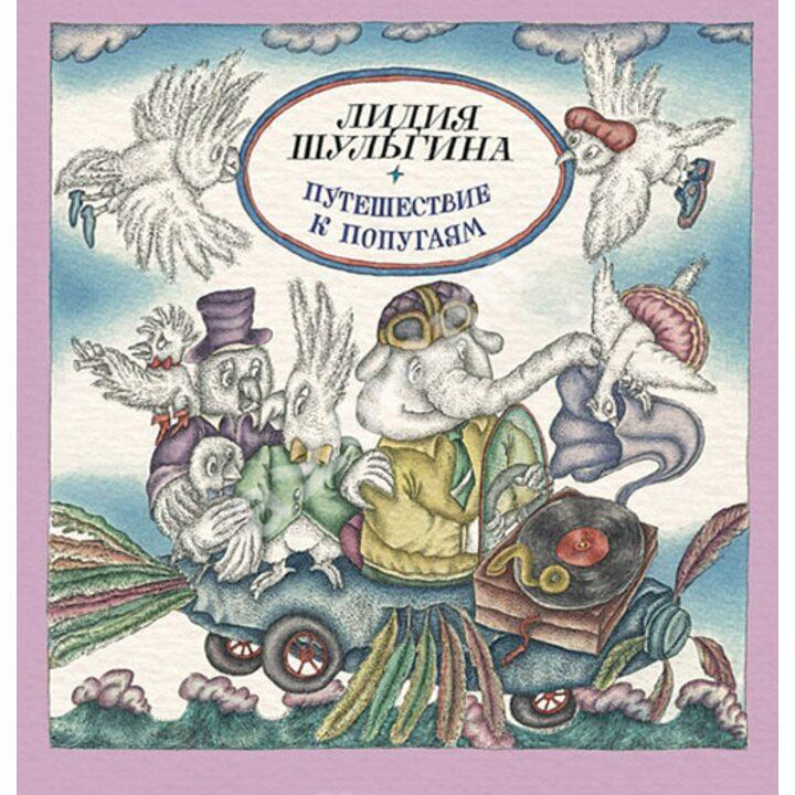 Путешествие к попугаям - Лидия Шульгина (978-5-4335-0098-3)