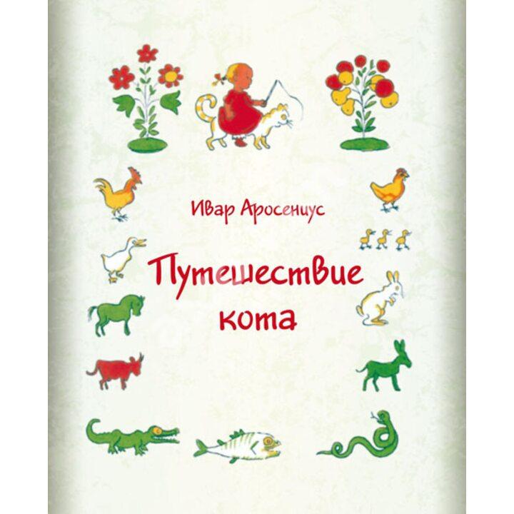 Путешествие кота - Ивар Аросениус (978-5-904946-47-0)