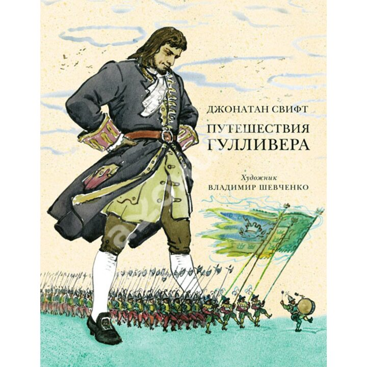 Путешествия Гулливера - Джонатан Свифт (978-5-4335-0123-2)