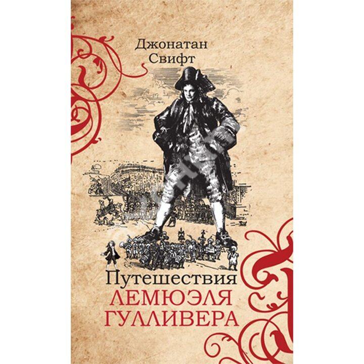Путешествия Лемюэля Гулливера - Джонатан Свифт (978-5-9650-0079-1)