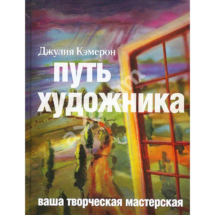 Путь художника - Джулия Кэмерон (978-5-904584-67-2)