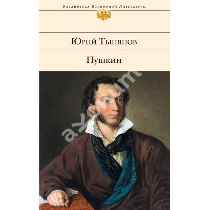 Пушкин - Юрий Тынянов (978-5-699-65137-5)