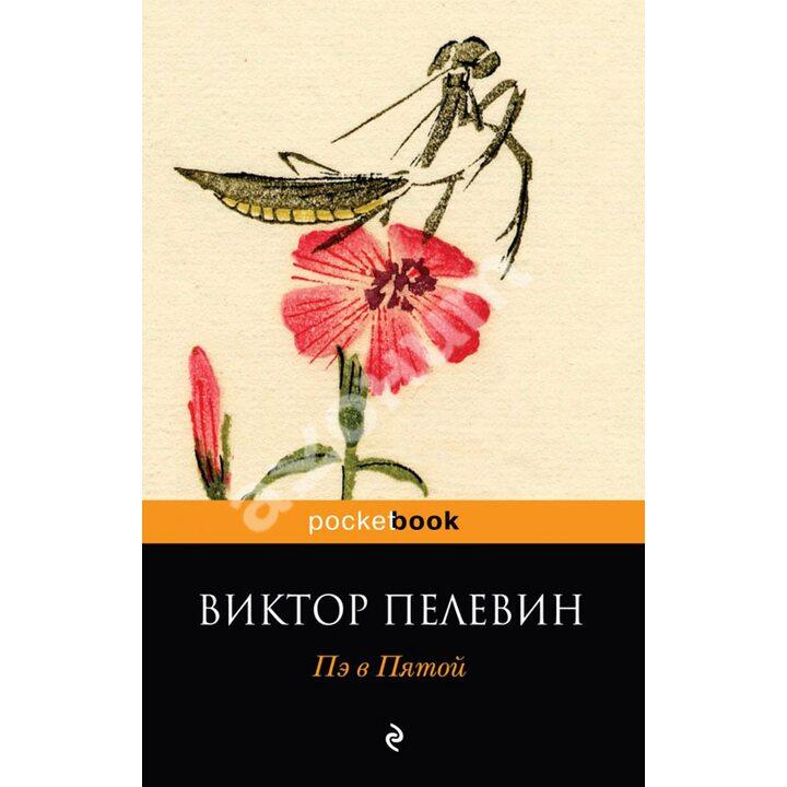 Пэ в Пятой - Виктор Пелевин (978-5-699-46065-6)