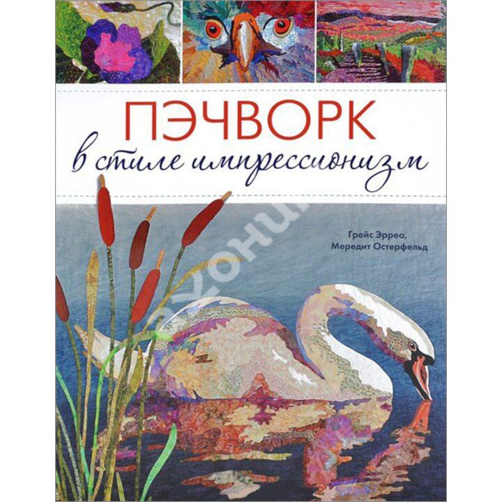 Пэчворк в стиле импрессионизм - Грейс Эрреа, Мередит Остерфельд (978-5-91906-398-8)